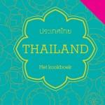 Thailand het Kookboek – De complete kookbijbel over de Thaise keuken